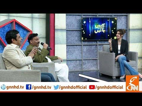 Taron Sey Karen Batain with Fiza Ali   Guest Waseem Abbas   GNN   04 Dec 2018
