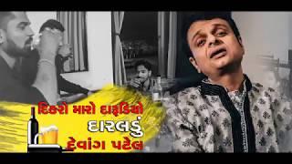 Dikro Maro Darudiyo.. People's Parody in form of Gazal by Devang Patel