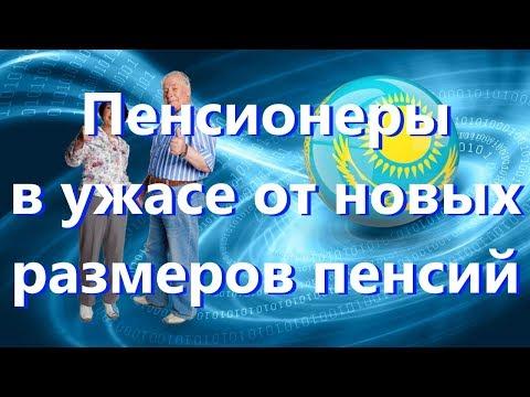 Пенсионеры в ужасе от новых размеров пенсий в 2019 году в Казахстане!