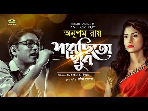 Parchi To Khub | Anupam Roy | Ft Mehjabin , S N Jony | Official Music Video | ☢ EXCLUSIVE ☢