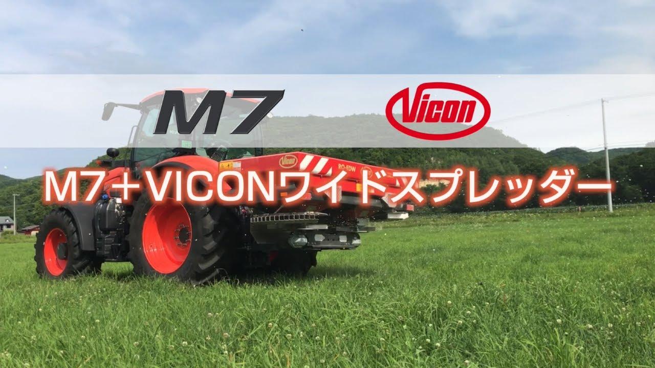 M7+VICONワイドスプレッダー1221