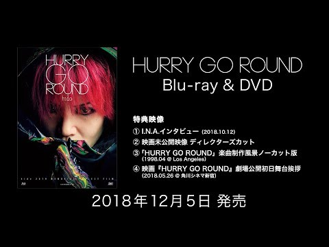 映画『HURRY GO ROUND』Blu-ray & DVD ティザー映像