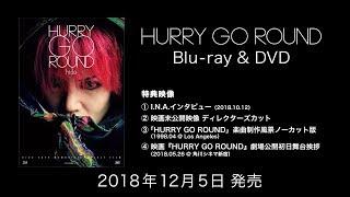 映画『HURRY GO ROUND』Blu-ray & DVD ティザー映像