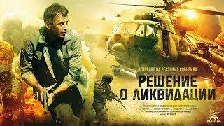 Решение о ликвидации (4К) серии 1 и 2  (боевик, драма, реж. Александр Аравин, 2018 г.)