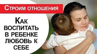 #26 Формирование у ребенка уверенности в себе
