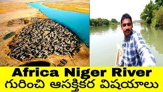 Africa Niger River Interesting Facts Telugu traveller
