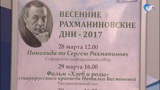 В Великом Новгороде продолжаются Весенние рахманиновские дни