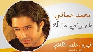 اغاني حصرية Mohamed Hamaki - Tamenony 3enek / محمد حماقى - طمنونى عينيك تحميل MP3