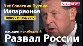 РАСПАД РОССИИ НЕИЗБЕЖЕН! Илларионов экс советник Путина! Россия 2018