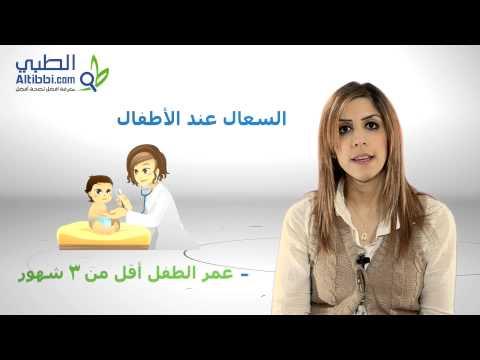 علاج السعال عند الاطفال