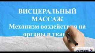 # ВИСЦЕРАЛЬНЫЙ МАССАЖ Механизм. Огулов Александр Тимофеевич