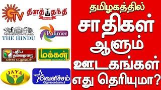 #Caste Domination in Tamil Media   தமிழக ஊடகங்களில் ஆதிக்கம் செலுத்தும் சாதிகள் & இட ஒதுக்கீடு