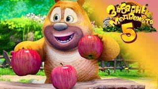 Забавные медвежата - Медвежата соседи - Мишки - Медвежонок должен быть храбрым от Kedoo Мультфильмы