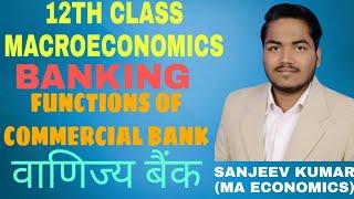 macroeconomics in hindi