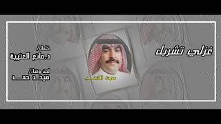 تحميل اغاني ميحد حمد- غزلي تشربك MP3