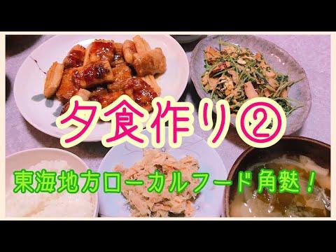 夕食 作り② 東海地方ローカルフード角麩の肉巻き、豆苗とハムの炒め物玉子とじ炒め、キャベツのツナ炒め
