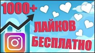 Бесплатная накрутка лайков в Instagram и вывод в ТОП
