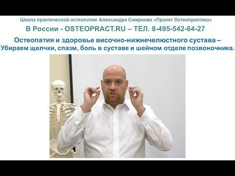 Остеопатия и здоровье височно-нижнечелюстного сустава – щелчки, спазм, боль