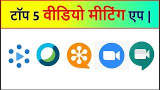 Top 5 video meeting app| Top video conferencing app in 2020| Best video conferencing app