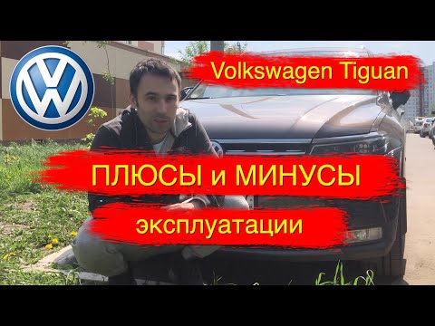 Фото к видео: Volkswagen Tiguan II 2.0 TDI 150 лс спустя 3 года использования
