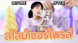 Soft Review: Crush the Unicorn Horns and Make a Slime from it! 【Poopsie Unicorn Crush】