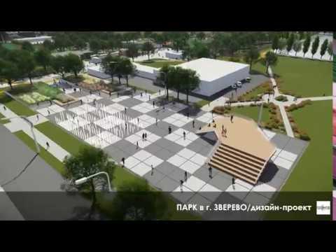 Проект Парка города Зверево