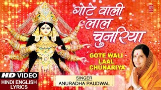 नवरात्री Special I गोटे वाली लाल चुनरिया Gote Wali Laal Chunariya I ANURADHA PAUDWAL I Lyrical Video