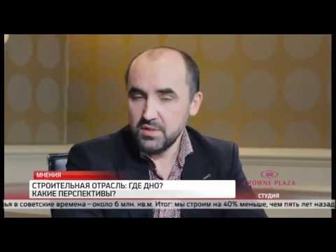 Александр Кнырович. Перспективы строительства в Беларуси.