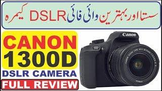 dslr camera canon 1300d price in pakistan - मुफ्त