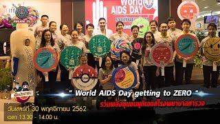 """รายการ สน.เพื่อประชาชน : """" World AIDS Day getting to ZERO """" รวมพลังชุมชนยุติเอดส์ โรงพยาบาลตำรวจ"""