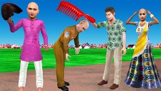 जादुई कंघी MAGICAL COMB हिंदी कहानियां Hindi Kahaniya - Village Funny Comedy Video Kahani