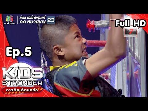 Kids Stronger ภารกิจเด็กแกร่ง (รายการเก่า) | 13 ต.ค. 61 Full HD