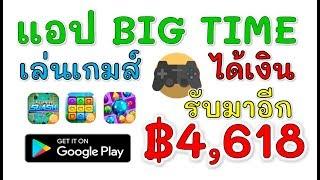 หาเงินด้วยแอปเล่นเกมส์ รีวิวแลกเงินดอลลาร์ $202 (฿4,618)BIGTIME EP.32