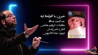 مازيكا عمرى ما اقولك ليه - عبد المجيد عبدالله تحميل MP3