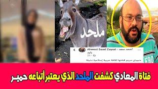 فتاة المعادي مريم كشفت الملحد المصري الذي يعتبر أتباعه حمير