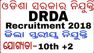 DRDA Recruitment I Odisha Govt Jobs I Odisha Job Updates I By Banking with Rajat