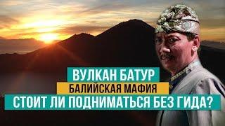 Вулкан Батур. Стоит ли подниматься без гида? Балийская мафия. Бали 2019