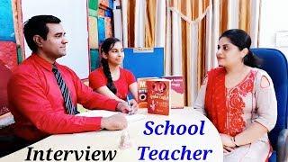 School #teacher job interview (Hindi / English) #kvs #aps