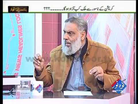 Pakistan Ki Awaaz 20 12 2016