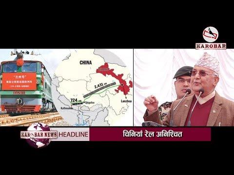 KAROBAR NEWS 2018 05 10 केरुङ–काठमाडौं रेलमार्ग विश्वमै जोखिमपूर्ण, ओलीको बोली भाषणमै (भिडियोसहित)