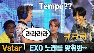 EXO(엑소)가 EXO 노래 맞추기 게임 (Suho & Kai) @기묘한 이야기 시즌3(Stranger Things 3) 레드카펫