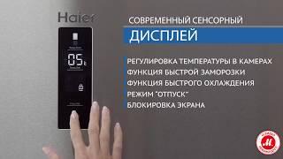 Холодильник HAIER A2F635CRMV красный от компании F-Mart - видео