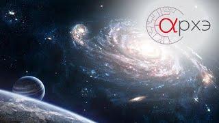 "Борис Штерн: ""Откуда взялась Вселенная?"""