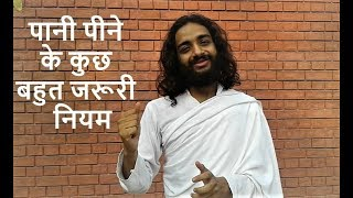 IMPORTANT RULES OF DRINKING WATER FOR GOOD HEALTH BY NITYANANDAM SHREE