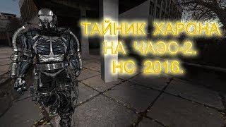 Тайник Харона на ЧАЭС-2. Народная Солянка 2016.