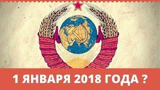 1 января 2018 года СССР будет восстановлен | Возрождённый СССР Сегодня