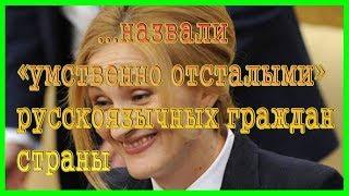 На Украине назвали «умственно отсталыми» русскоязычных граждан страны