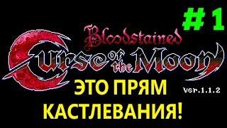 В Стиле Кастлевания - Bloodstained: Curse of the Moon #1