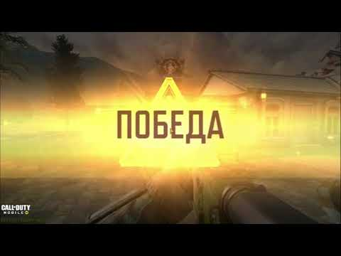 Call of Duty - Командный бой