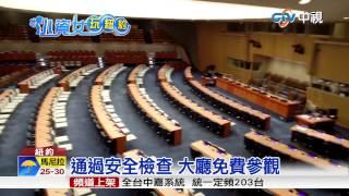 【中視新聞】台灣人想進聯合國? 其實並不難 20150814